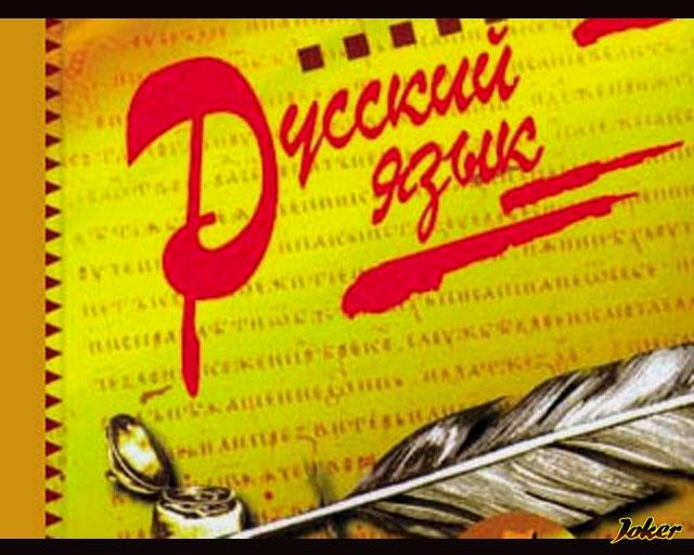 http://onokhoisosh1.ucoz.ru/russ.jpg